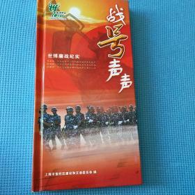 战号声声世博鏖战纪实DVD