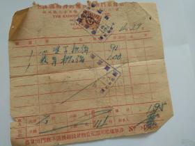民国20年(1932年)江苏省上海市特区开明书店购书发票及附贴民国政府印花税票1张,面值1分。