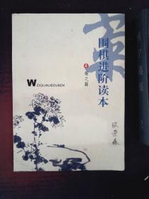 围棋进阶读本:4菊之篇