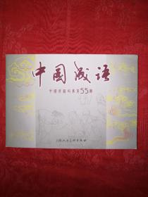 正版现货:中国成语故事第55册(60开连环画)