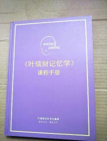 叶瑞财记忆学课程手册