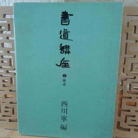 书道讲座 篆书  第5册 二玄社  函盒精装本