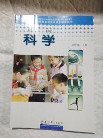 科学   四年级///上册///义务教育课程标准实验教科书
