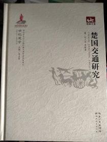 荆楚文库:楚国交通研究