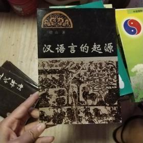 汉语言的起源