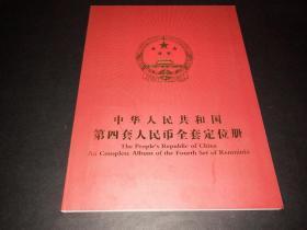 全品第四套人民幣14張大全套帶冊