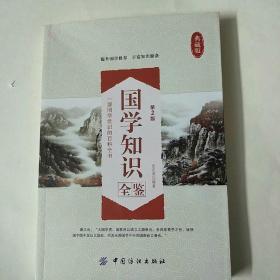 国学知识全鉴(第2版)