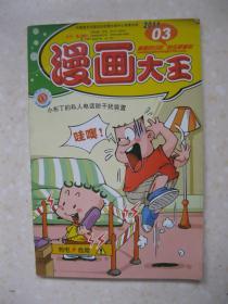 漫画大王 2011年03期(总第173期)