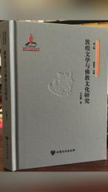 敦煌文学与佛教文化研究