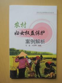 农村妇女权益保护案例解析