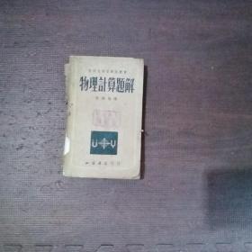 物理计算题解(内粘有一张上海同济大学刘作民赠书便笺)