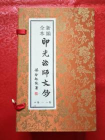 新编全本印光法师文钞(1卷—6卷)一函