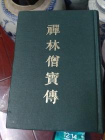 罕见版本 禅林僧宝传,宋代,惠洪撰。新文丰出版,精装,影印本,1973年印制。