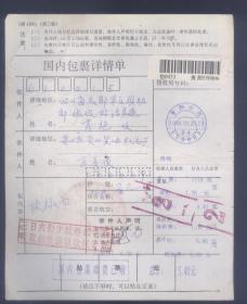 包裹单:贵阳小河1998.10.25.寄成都包裹单