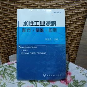 水性工业涂料配方·制备·应用