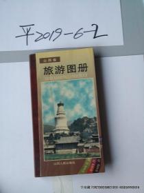 山西省旅游图册