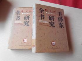 毛泽东研究全书 :思想编(上下2本合售)
