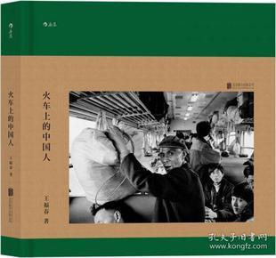 火车上的中国人