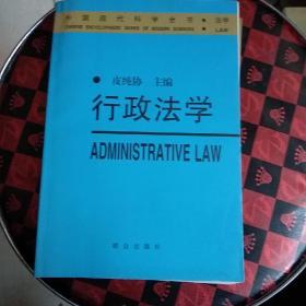 行政法学——中国现代科学全书·法学