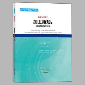 加工新知 : 参与学习的方法/国外当代教育研究译丛