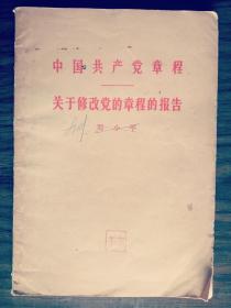 中国共产党章程,关于修改党的章程的报告