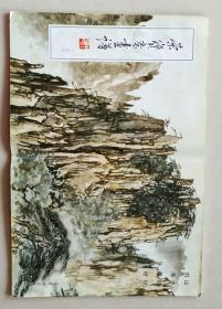 荣宝斋画谱(154)--山水部分