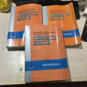 中国机械工业标准汇编(第二版):金属无损检测与探伤卷(上中下)三本合售