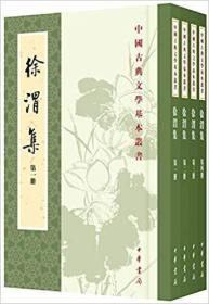徐渭集(全4册)