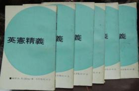 英宪精义 6册全