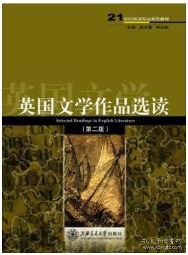 英国文学作品选读(第2版)赵文薇