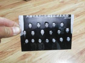 翻拍天津珍贵民俗老照片:1957年【天津市房产公司接管组摄影纪念】及80年代早期照片人物再次聚会照片,及其中一位老人个人照片(照片有标注可以对比)共计三张合售保真(一张翻拍,2张原照)其中一张彩照背面带赵宏恩签名
