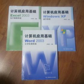 计算机应用基础:Windows xp操作系统/Word2003文字处理系统/Excel2003电子表格系统/三本同售