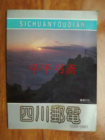 四川邮电1986一1991(大16开画册 铜版彩印)