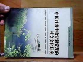 中国西南生物资源管理的社会文化研究