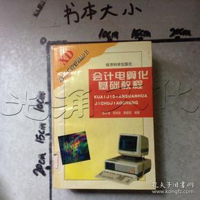 会计电算化基础教程