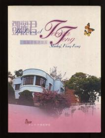 邓丽君香港故居--逝世5周年纪念