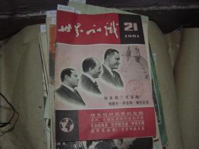 世界知识1981-21[6A2262]