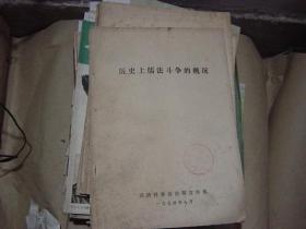 历史上儒法斗争的概况[6A2264]