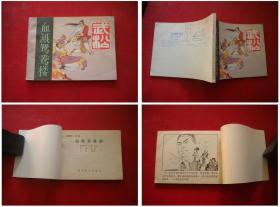 《血溅鸳鸯楼》5,64开辛鹤江绘,河北1985.3一版一印,623号,连环画