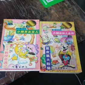 葛冰童话系列(上下册)小精灵灰豆儿、三寸教授奇遇记、小糊涂神儿全传、蓝皮鼠大脸猫