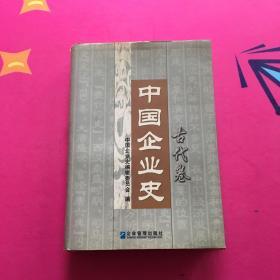 中国企业史(古代卷)