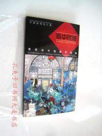 《中国画明信片集.晋中民居.李夜冰中国画作品集》全套21张/全