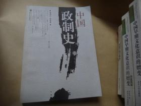 中国政治史  修订版