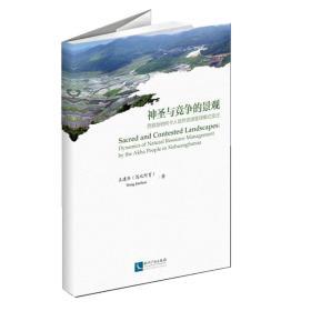 神圣与竞争的景观:西双版纳阿卡人自然资源管理模式变迁:dynamics of natural resource management by the akha people in Xishuangbanna
