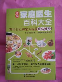 新编家庭医生百科大全