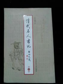 清代名人书札 第五册•北京师范大学出版社•2009年一版一印
