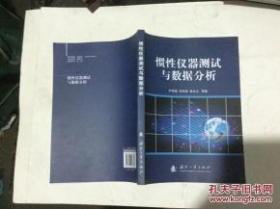 【正版】惯性仪器测试与数据分析