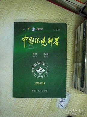 中国环境科学 2018 10