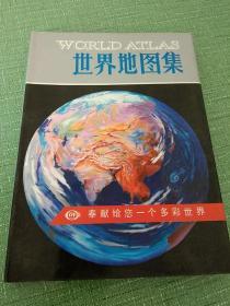 世界地图集。精装