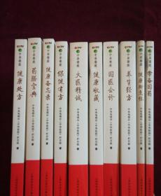 中华医药丛书(全10册)